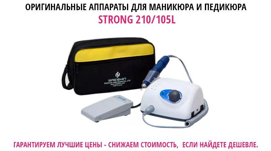 Аппарат для маникюра-педикюра Strong 210 105L с педалью в сумке