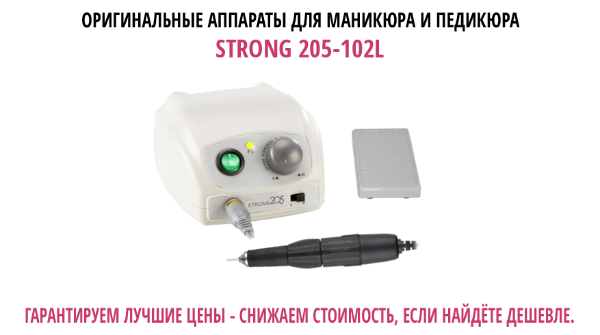 Аппарат для маникюра Strong 207B-107
