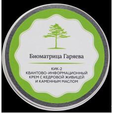 Биоматрица Гаряева КИК-2