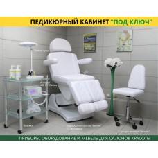 Кабинет для педикюра под ключ