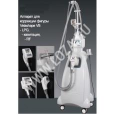 Аппарат Vela Shape V9: LPG, Кавитация, RF, Led