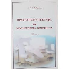 Практическое пособие для косметолога-эстетиста в двух томах